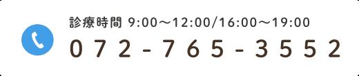 診療時間 9:00~12:00/16:00~19:00 072-765-3552