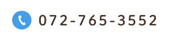 072-765-3552